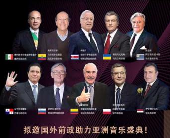 Index Bank鼎立支持赞助亚洲音乐盛典暨对话总统论坛